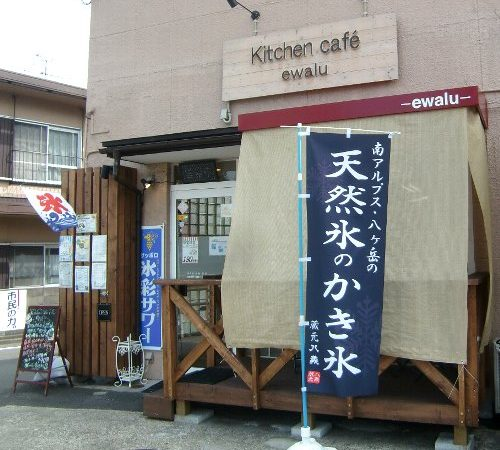 Kitchen café -ewalu-(エワル)