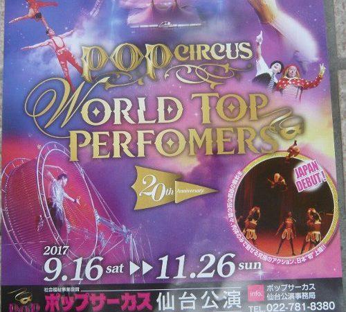 ポップサーカス仙台公演がありますよ!