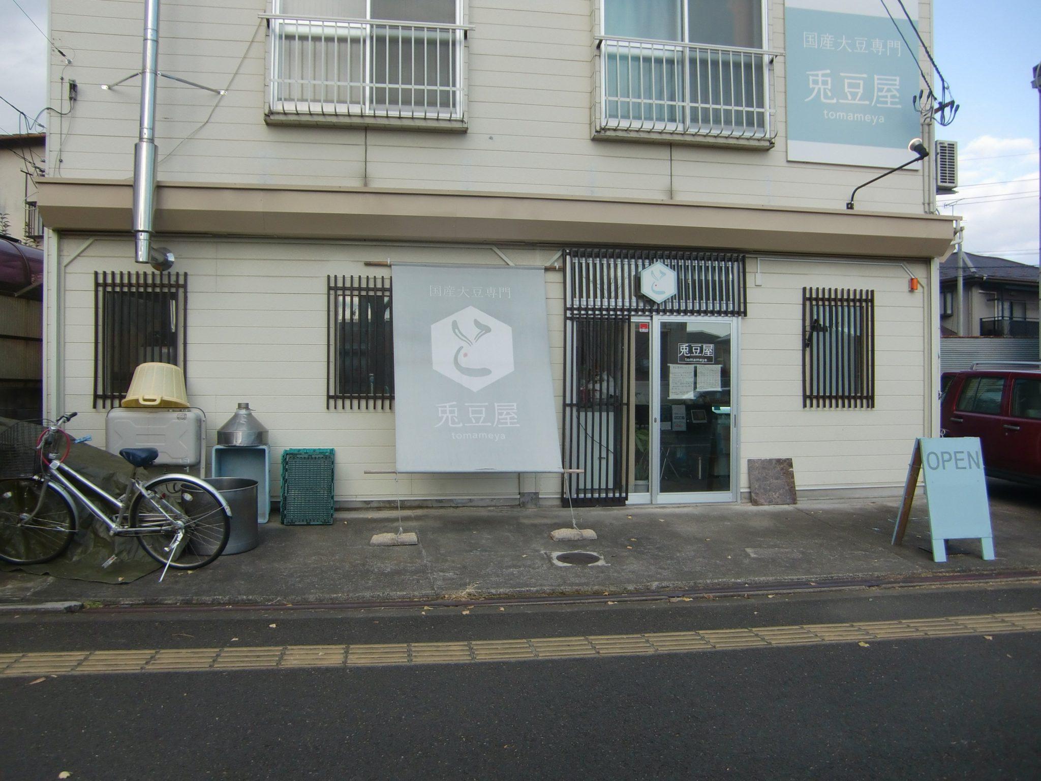 兎豆屋(tomameya)