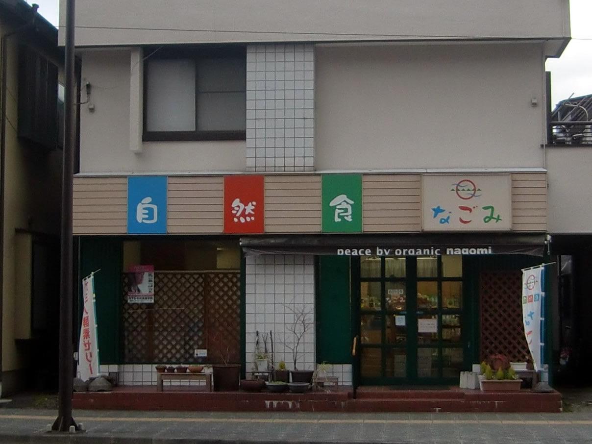 自然食なごみ宮町店