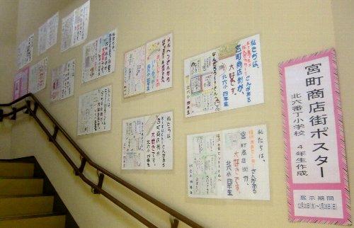 福沢市民センターで宮町の店舗ポスターが紹介される!