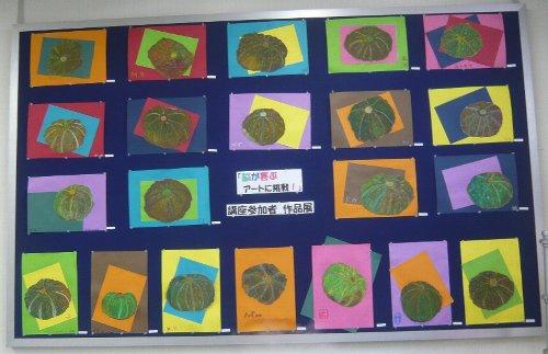 臨床美術 かぼちゃの展示しています!
