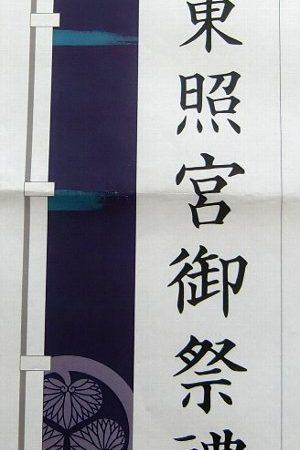 4月は、東照宮御編座35年奉祝大祭です。