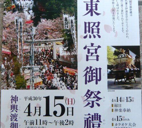 仙台東照宮の5年に一回の大祭ですよ!