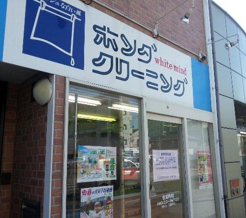 ホンダクリーニング 宮町店さんが、休店しています。