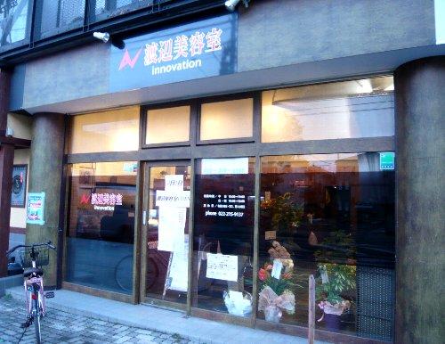 渡辺美容室さんが、オープンしますよ!