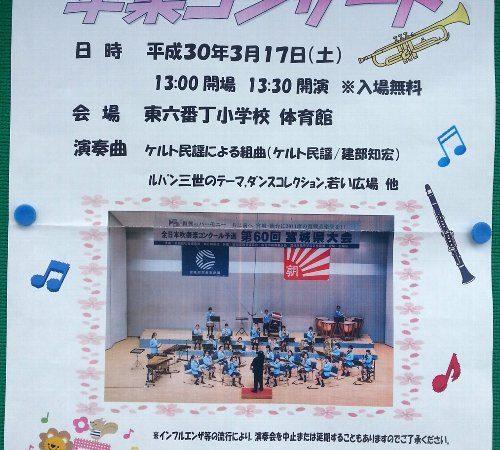 東六小スクールバンドの卒業コンサートが開催されます!