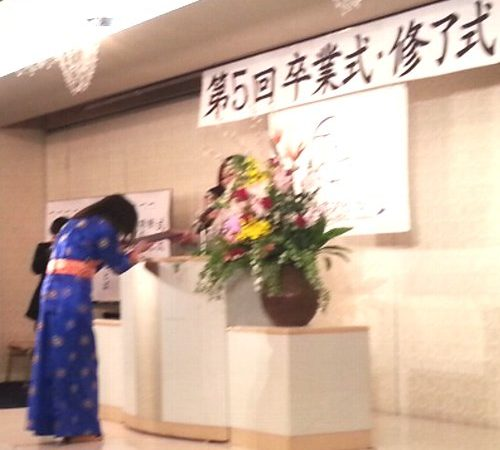 東洋国際文化アカデミー卒業式