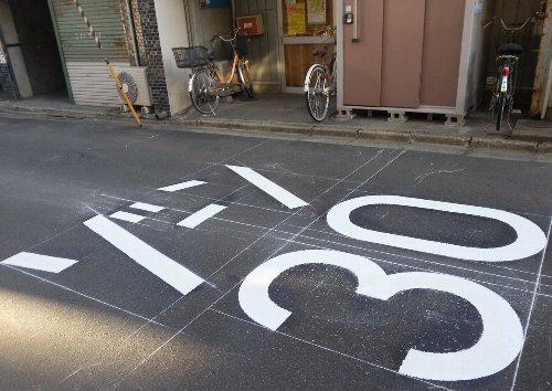 ゾーン30と言う道路標識が付けられました!