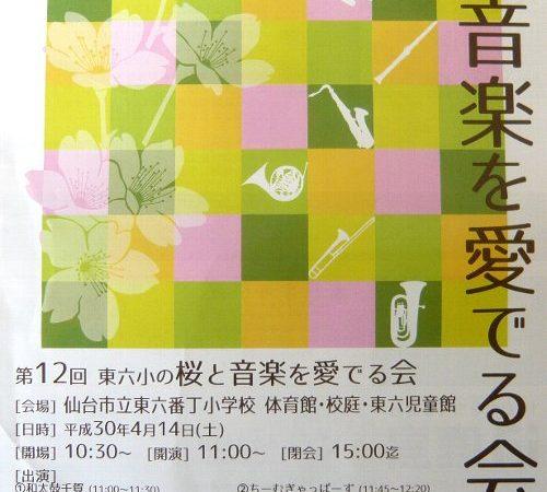 第12回東六小の桜と音楽を愛でる会が、ありますよ!