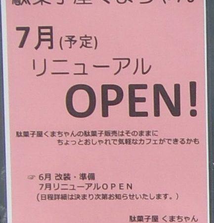 駄菓子屋くまちゃんからのお知らせです。