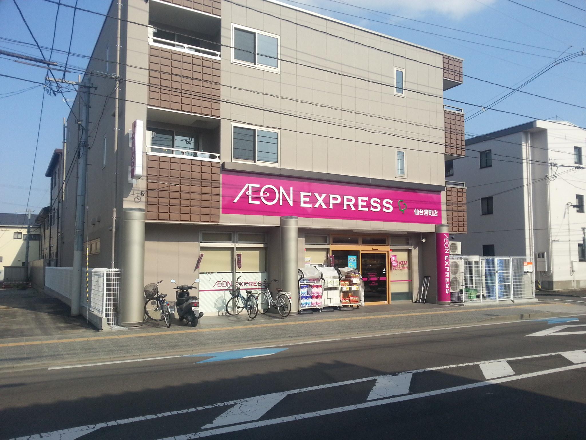 イオンエクスプレス 仙台宮町店