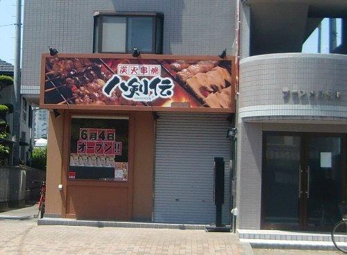 炭火焼 八剣伝 宮町店さんが、6月4日(月)にオープン!