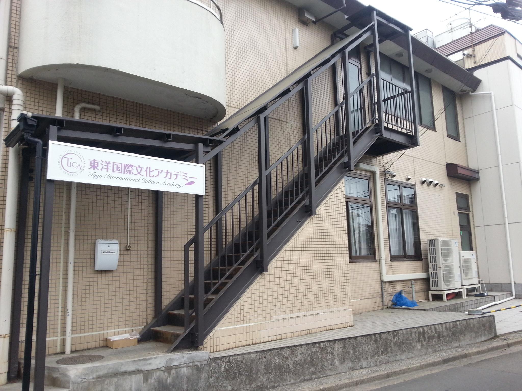 東洋国際文化アカデミー