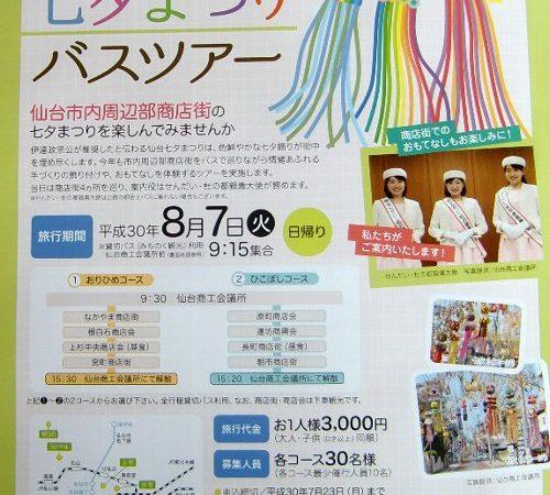 仙台七夕バスツアーが今年も開催します!