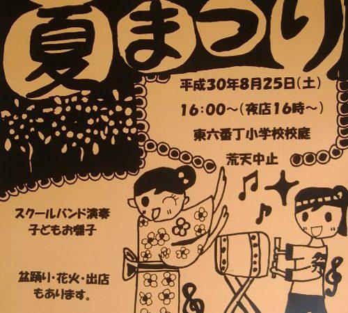 第67回東六夏まつりが開催されますよ!