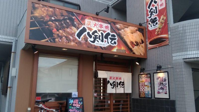 炭火焼 八剣伝 宮町店さんが、オープン!