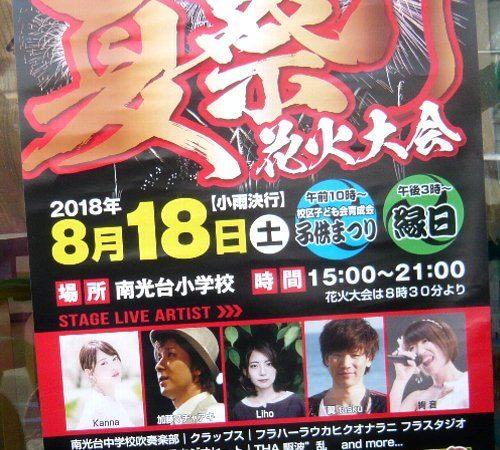 第39回南光台夏祭り!が、開催されますよ!!