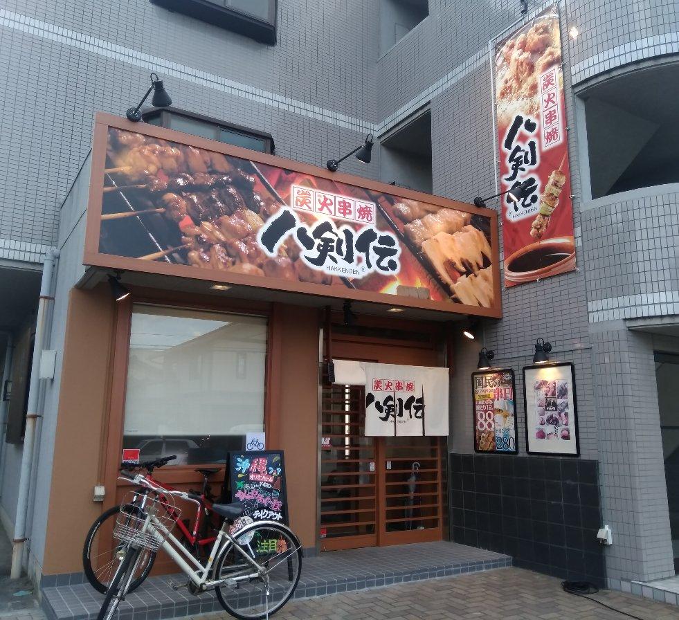 炭火焼 八剣伝 宮町店