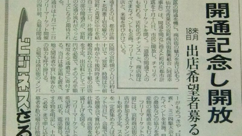 お宮町秋まつりの歴史パート1