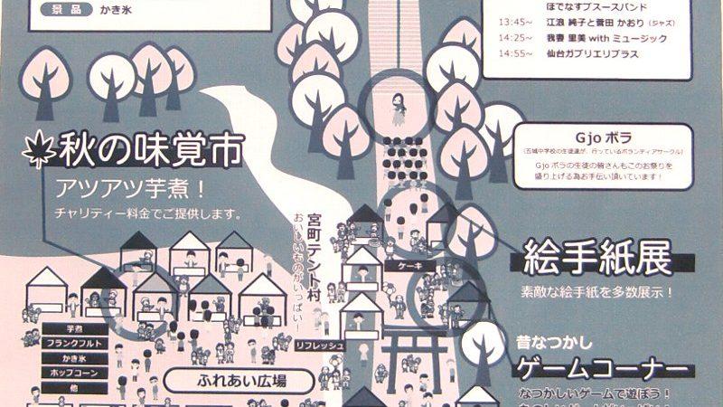 お宮町秋まつりを開催します!