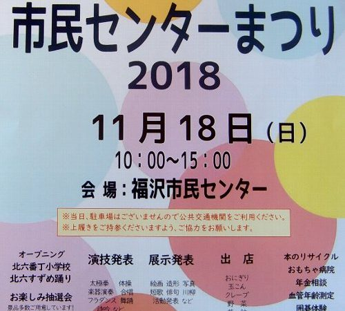 第29回福沢市民センターまつりがありますよ!