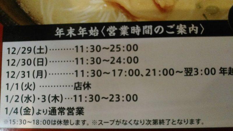 我流 久留米らーめん麺屋 よか○(yukamaru)さんからのお知らせです!