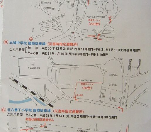 仙台東照宮へ初詣に出掛けましょう!