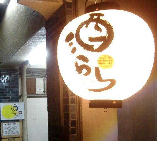 日本酒Bar 酒らら