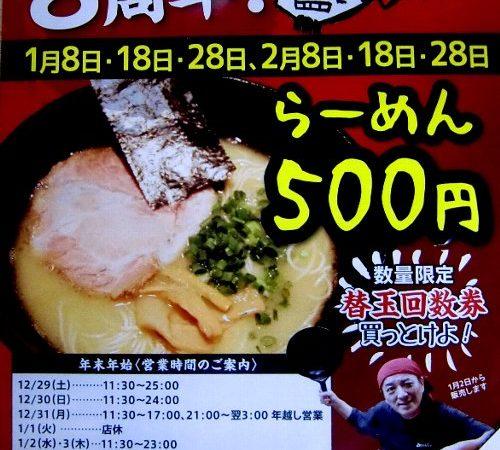 我流久留米らーめん よか○(よかまる)宮町店さんが、8周年!!