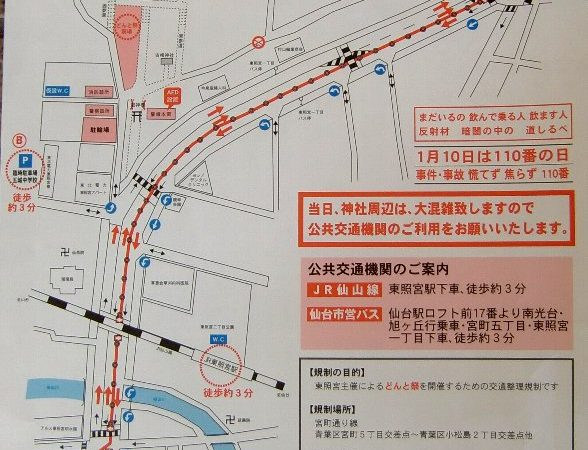 どんと祭での交通規制のお知らせ