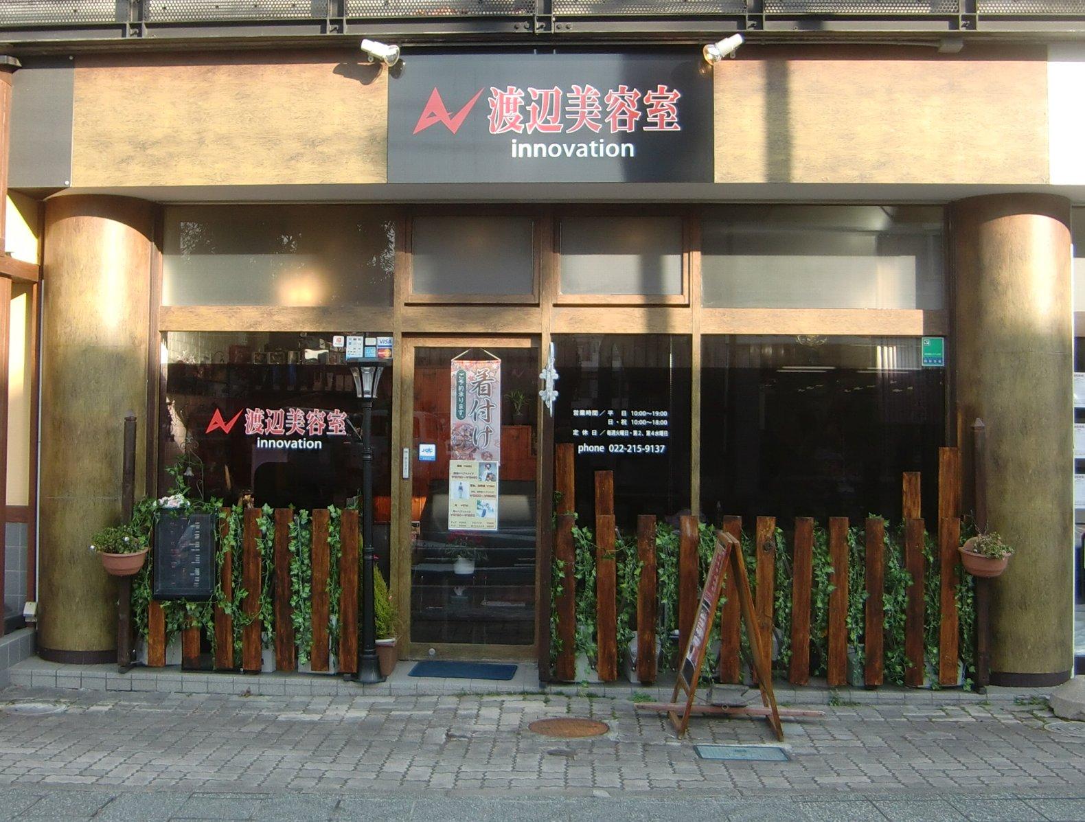 渡辺美容室