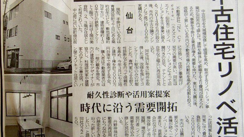 N's Creat.(エヌズ クリエイト)が河北新報に掲載される!