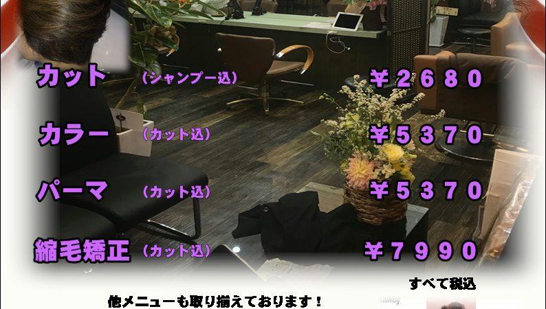 渡辺美容室さんのチラシをご紹介します!