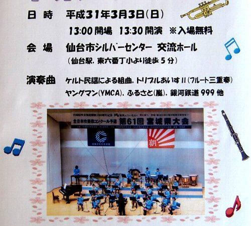 東六小スクールバンドの卒業コンサートが開催されますよ!