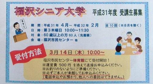 福沢シニア大学 受講生を募集していますよ!