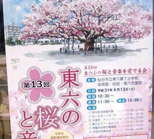第13回東六小の桜と音楽を愛でる会第13回東六小の桜と音楽を愛でる会