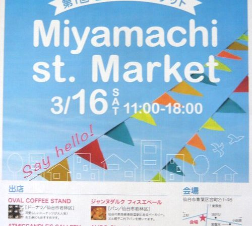 第1回宮町通りマーケットを開催するそうです!