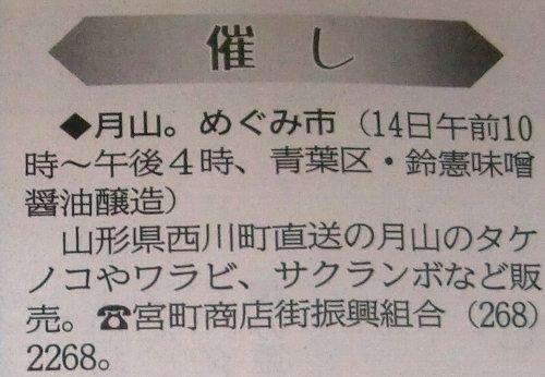 河北新報の夕刊に掲載頂きました!