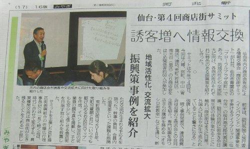 商店街サミットが、河北新報の朝刊で紹介されました!