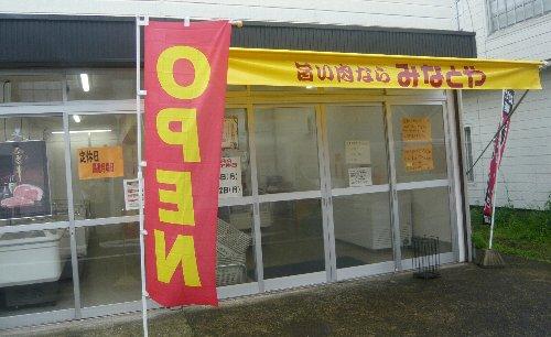 みなとや 小田原店が、オープンされました!