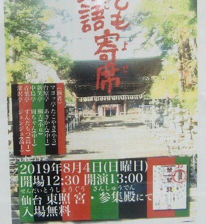 こども落語寄席は、仙台東照宮でありますよ!