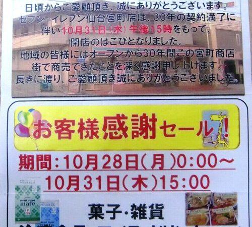 セブンーイレブン仙台宮町店の感謝セール!