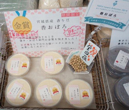 兎豆屋さんが、全国豆腐品評会「金賞」受賞!なんと日本一になりました!