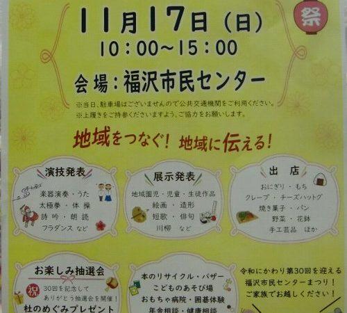 第30回福沢市民センターまつり2019