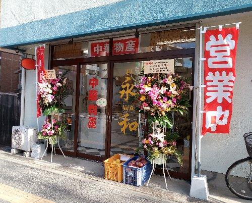 永和中華物産店が、オープン!