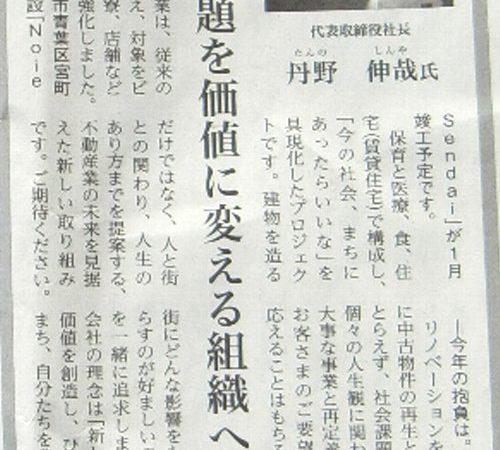河北新報に朝刊に掲載されました!