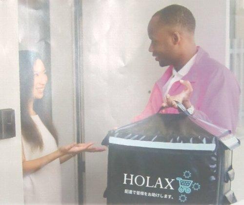 お買い物代行サービスHOLAX(ホラックス)