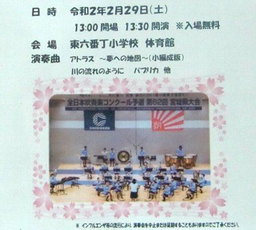 仙台市立東六番丁小学校スクールバンドの卒業コンサート
