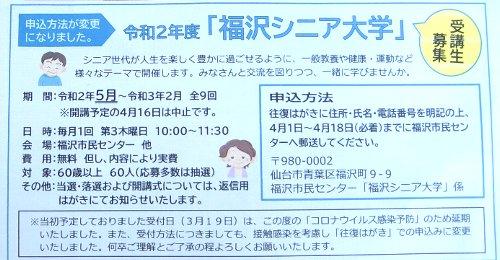 令和2年度福沢市民大学の受講生募集!